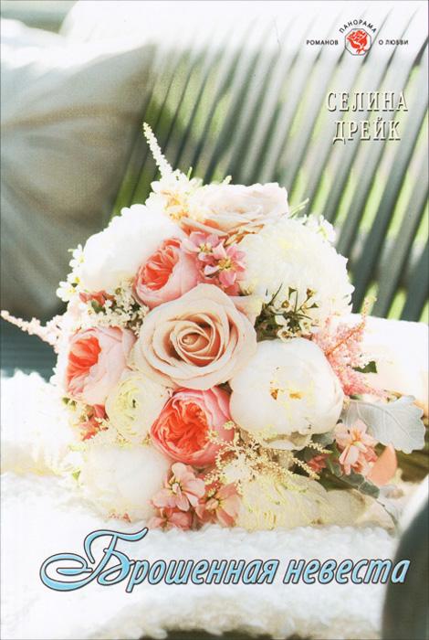 Селина Дрейк Брошенная невеста жених и невеста
