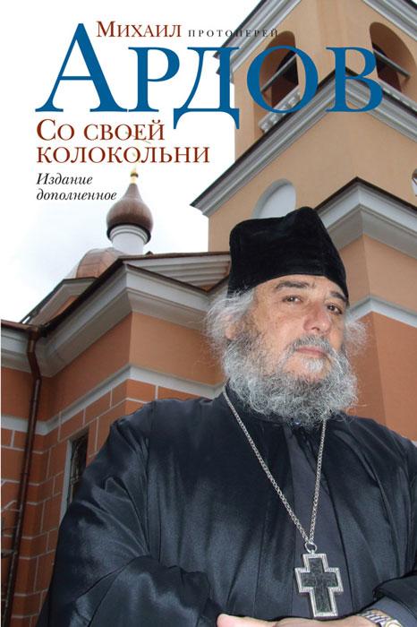 Михаил протоиерей Ардов Со своей колокольни протоиерей олег давыденков догматическое богословие