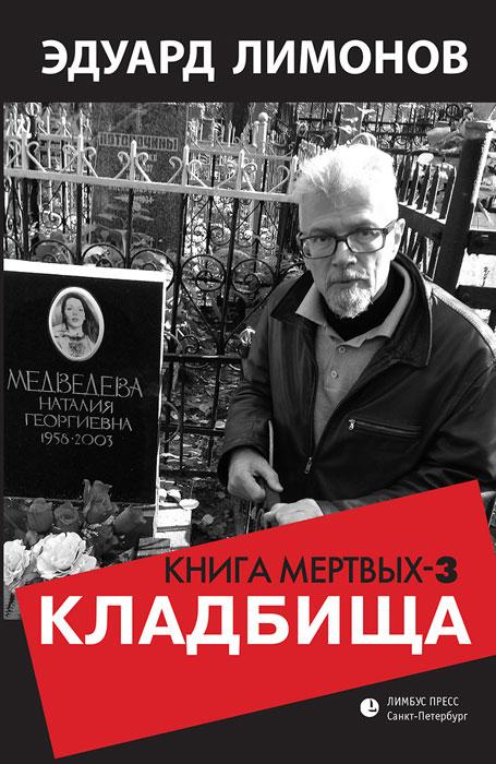 Эдуард Лимонов Кладбища. Книга мертвых-3 сага о живых кораблях книга 3 корабль судьбы