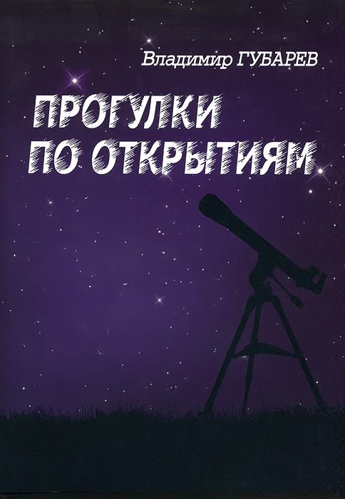 Владимир Губарев Прогулки по открытиям. Судьба науки и ученых в России прогулки по казани