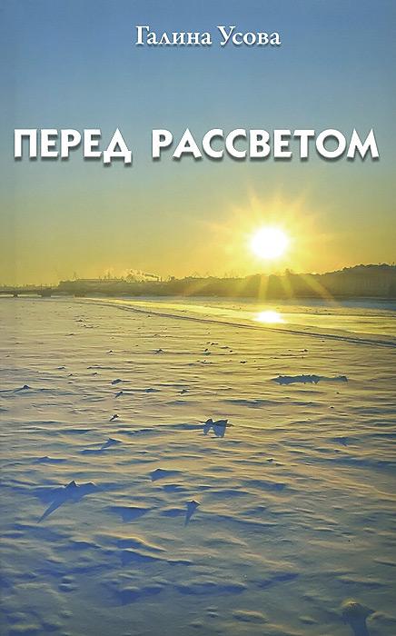 Галина Усова Перед рассветом татьяна корсакова дежавю или час перед рассветом