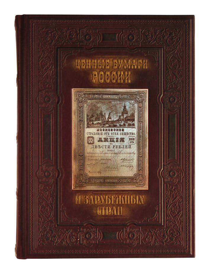 Ценные бумаги России и зарубежных стран (эксклюзивное подарочное издание) хлебопечка oursson bm0801j iv