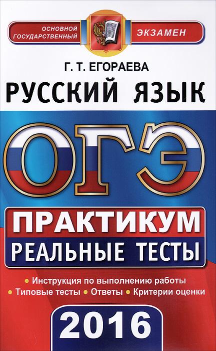 Г. Т. Егораева ОГЭ 2016. Русский язык. 9 класс. Практикум по выполнению типовых тестовых заданий