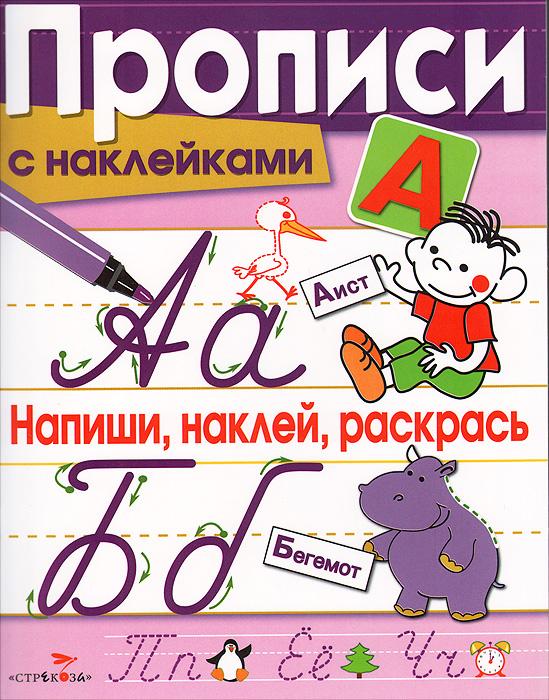 Л. Маврина Напиши, наклей, раскрась детские наклейки мозаика синтез кружочки наклей правильно