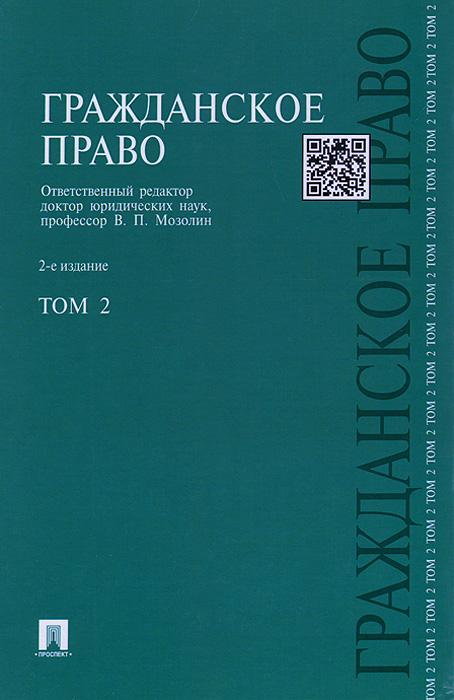 Гражданское право. Учебник. В 3 томах. Том 2