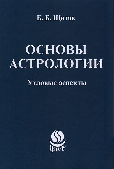 Б. Б. Щитов Основы астрологии. Угловые аспекты