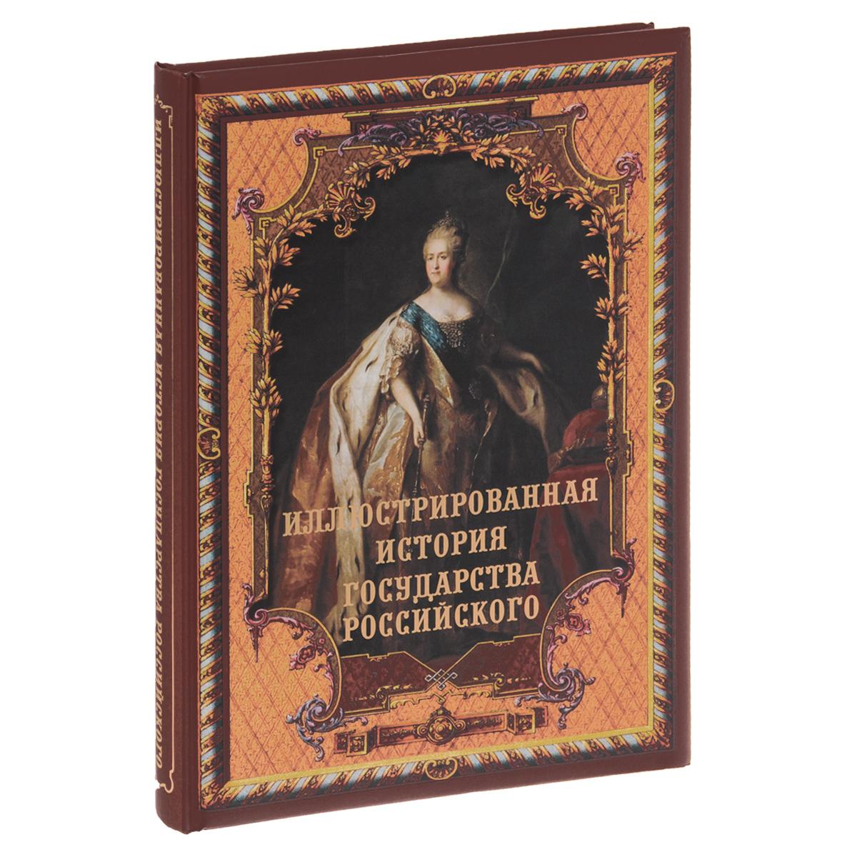 Иллюстрированная история государства российского хочу карамзина история государства российского