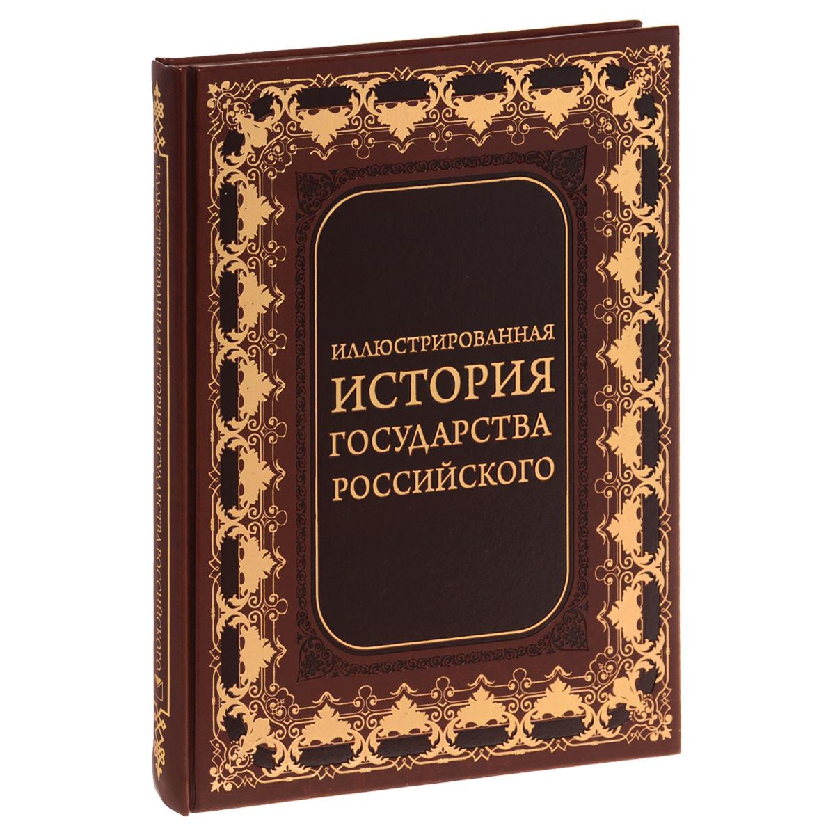 Иллюстрированная история государства российского (кожа) хочу карамзина история государства российского