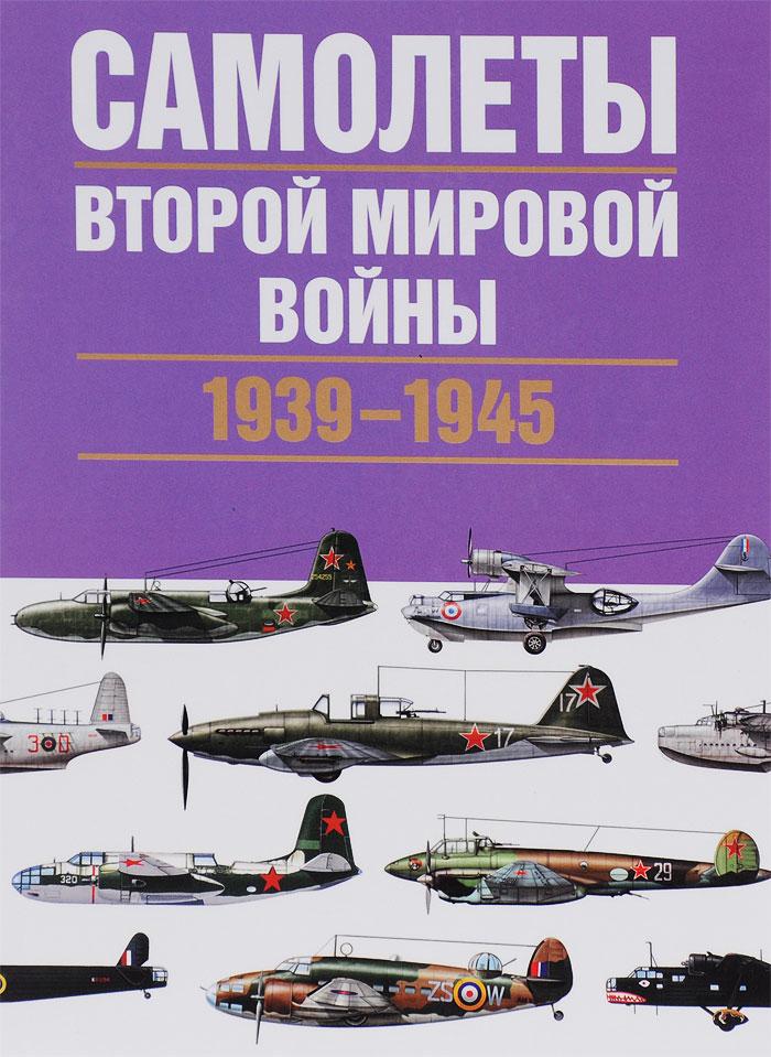 Крис Чент Самолеты Второй мировой войны. 1939-1945 винчестер д самолеты второй мировой войны