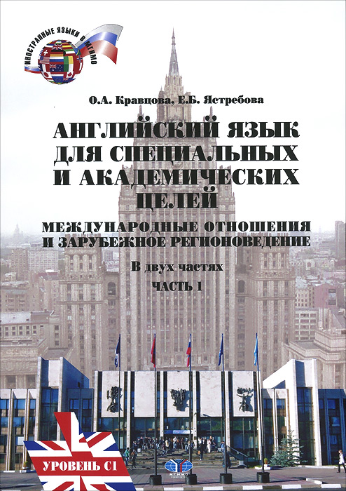О. А. Кравцова, Е. Б. Ястребова English for specific and academic purposes. For students of international relations and regional studies. Bachelors Programme. Level C1. Part 1 о а кравцова е б ястребова english for specific and academic purposes for students of international relations and regional studies bachelors programme level c1 part 1