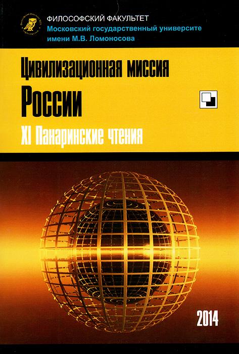 Цивилизационная миссия России. XI Панаринские чтения развивается ласково заботясь
