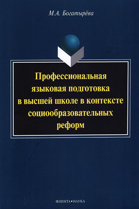 Профессиональная языковая подготовка в высшей школе в контексте социообразовательных реформ