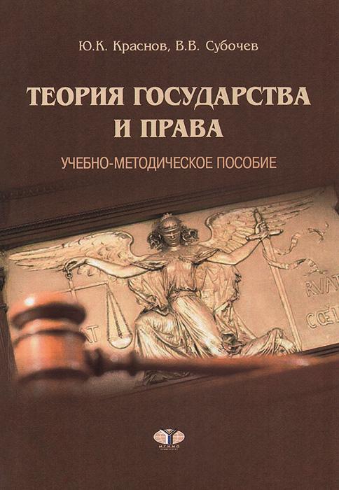 Теория государства и права. Учебно-методическое пособие