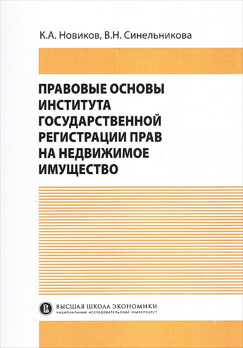 К. А. Новиков, В. Н. Синельникова Правовые основы института государственной регистрации прав на недвижимое имущество