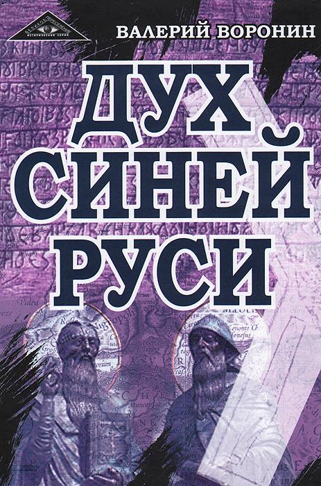 Валерий Воронин Дух Синей Руси днепр 11 в магазине
