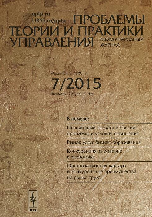 Проблемы теории и практики управления, №7, 2015 проблемы теории и практики управления 1 2015