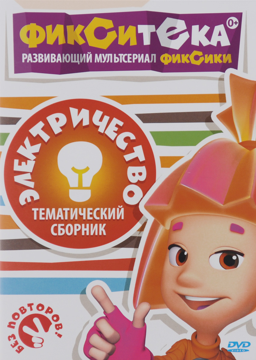 Фикситека: Электричество фикситека электричество региональное издание dvd