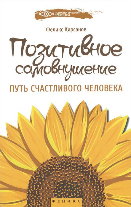 Феликс Кирсанов Позитивное самовнушение. Путь счастливого человека