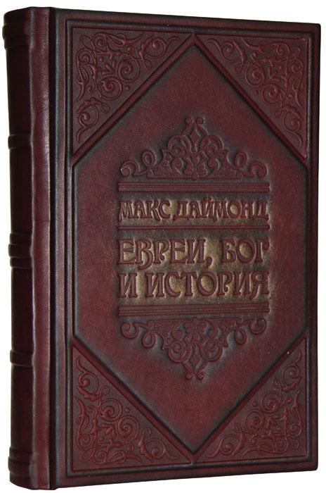 Макс Даймонд Евреи. Бог. История (подарочное издание)