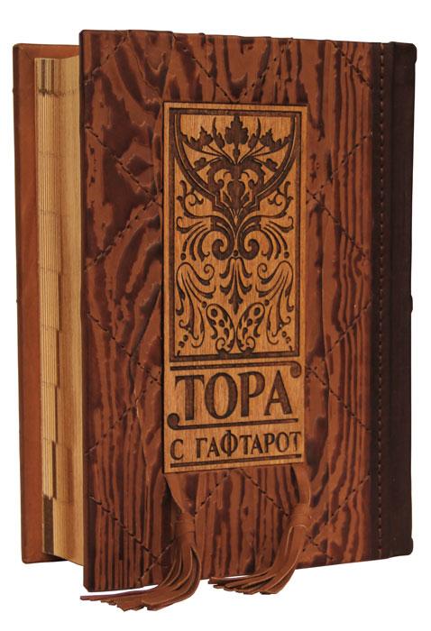 Тора с Гафтарот (подарочное издание)