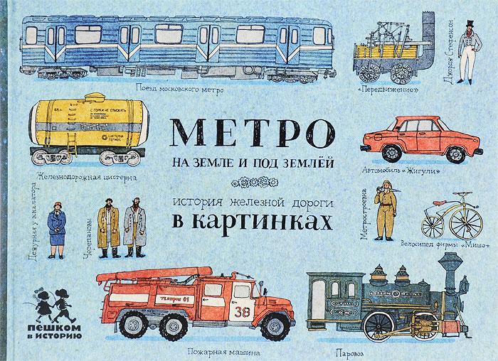 Александра Литвина Метро на земле и под землей. История железной дороги в картинках московское метро