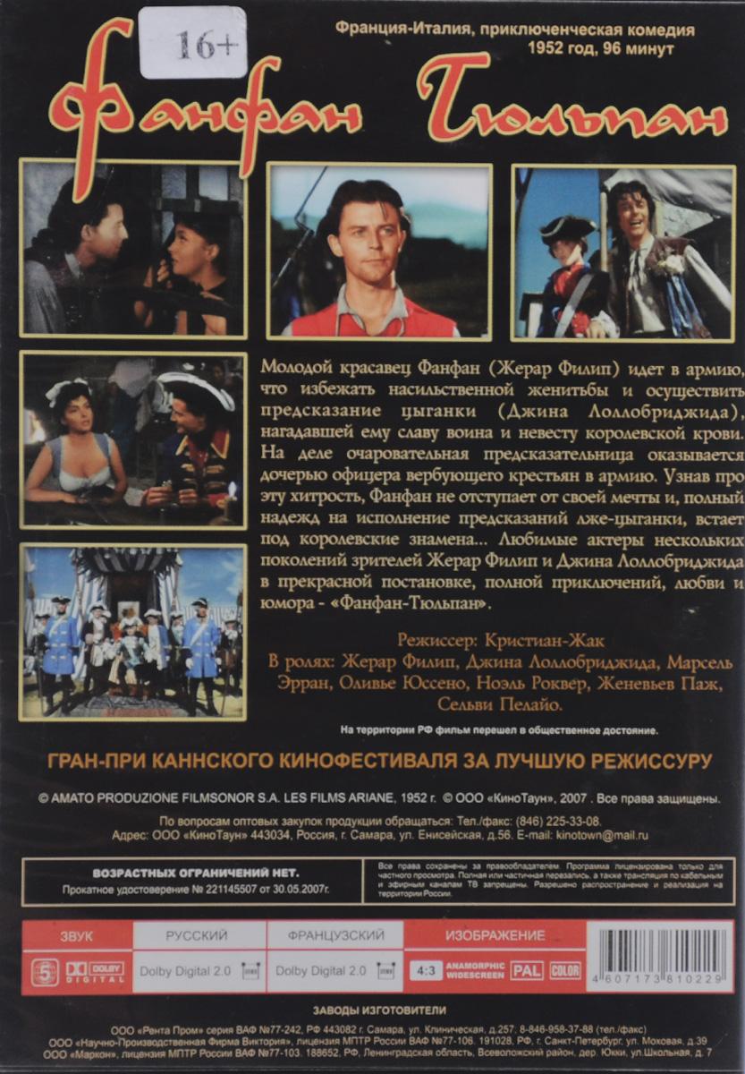 Фанфан - Тюльпан Les Films Ariane,Amato Produzione,Filmsonor S.A.