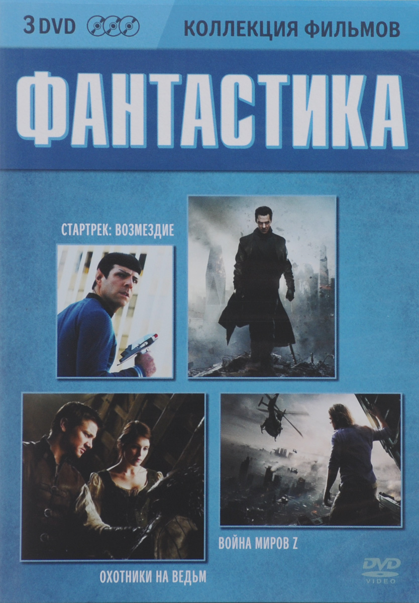 Стартрек: Возмездие / Война миров Z / Охотники на ведьм (3 DVD) видеодиски нд плэй судная ночь 3 dvd video dvd box