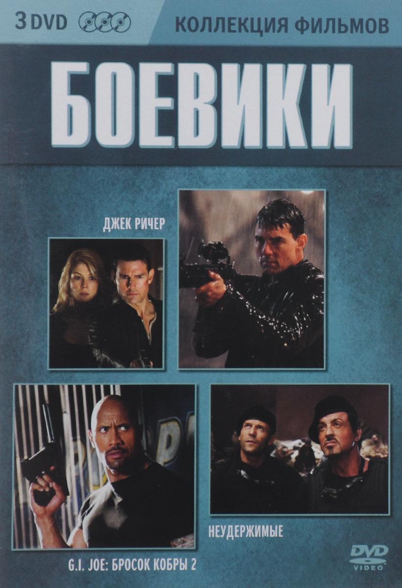 Джек Ричер / Неудержимые / G.I. Joe: Бросок кобры 2 (3 DVD) цена