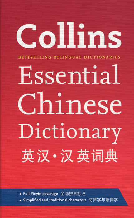Collins Essential Chinese Dictionary collins chinese pocket dictionary