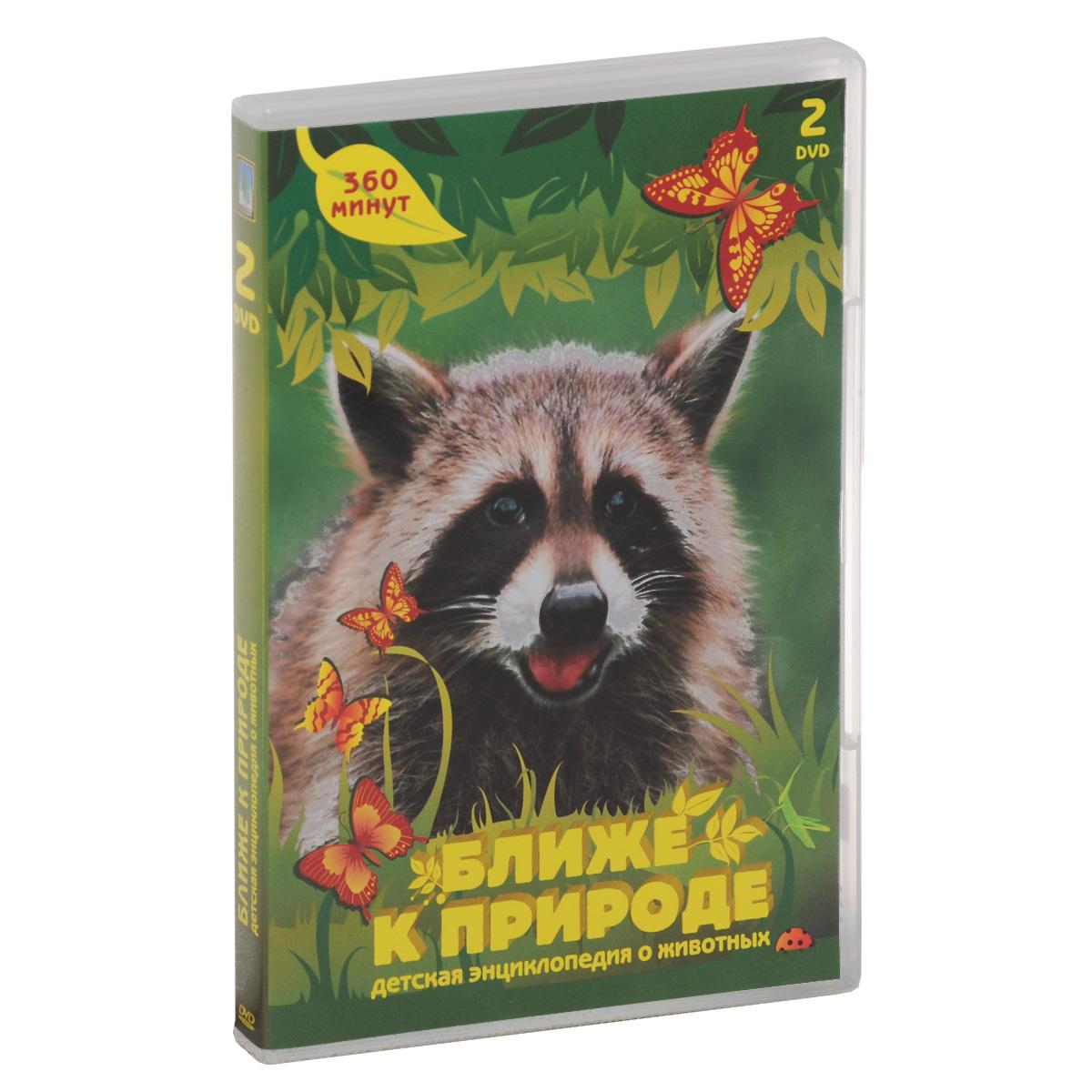 Ближе к природе (2 DVD) фату хива возврат к природе