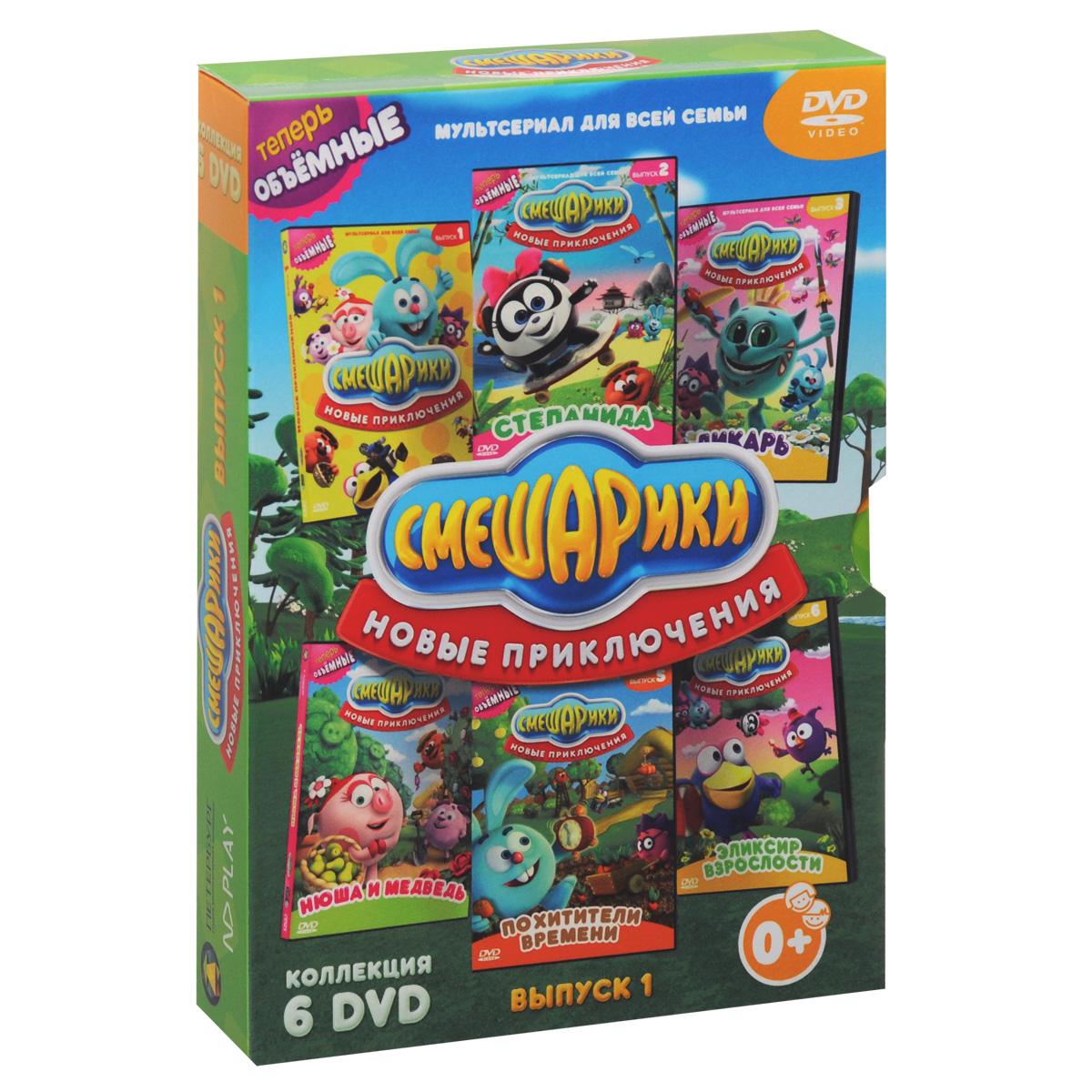 Смешарики: Новые приключения: Выпуск 1 (6 DVD) смешарики вишневый сад выпуск 15 красная книга выпуск 16 2 dvd