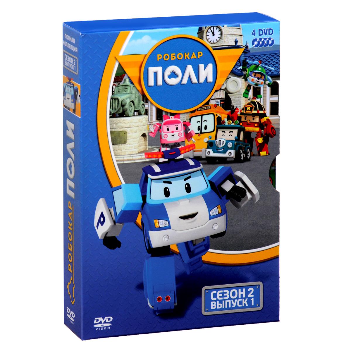 Робокар Поли: Полная коллекция: Сезон 2, выпуск 1 (4 DVD) робокар поли полная коллекция сезон 2 выпуск 1 4 dvd