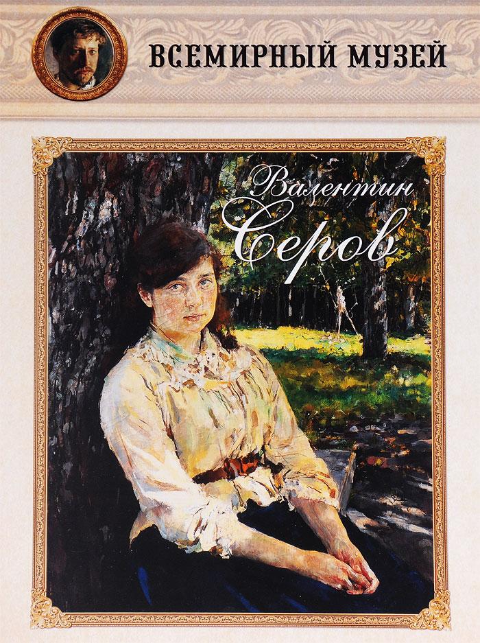 Валентин Серов евгения морозова портрет из прошлого