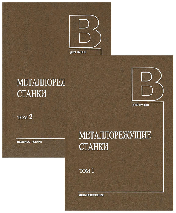 Металлорежущие станки. Учебник. В 2 томах (комплект из 2 книг)