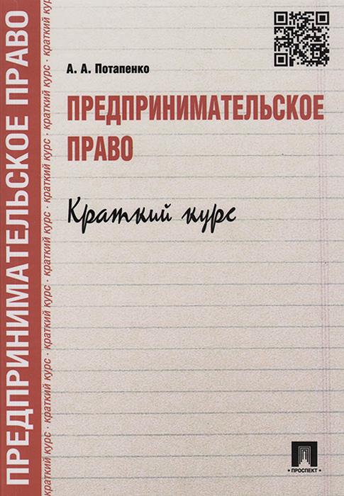 Предпринимательское право. Краткий курс. Учебное пособие