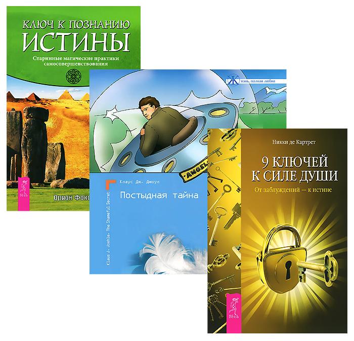 9 ключей. Постыдная тайна. Ключ к познанию (комплект из 3 книг). Никки де Картрет, Клаус Дж. Джоул, Орион Фоксвуд