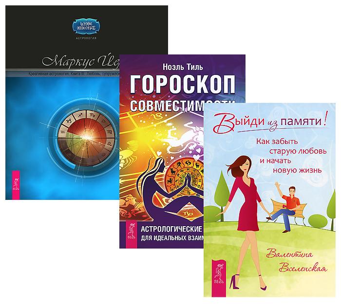 Выйди из памяти. Гороскоп совместимости. Креативная астрология. Книга 3 (комплект из 3 книг + CD-ROM)