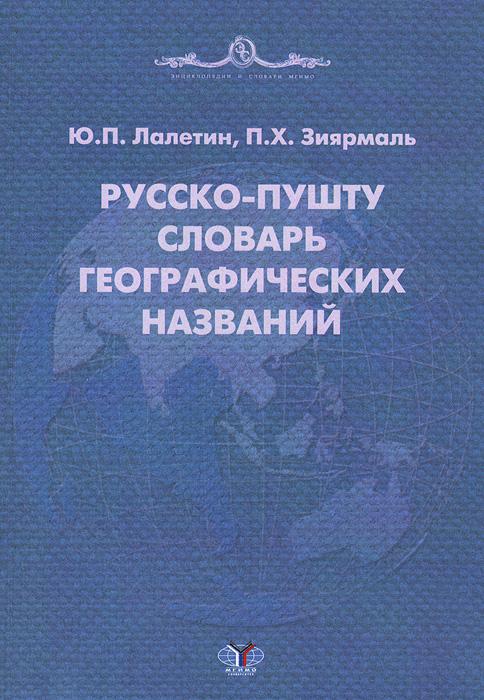 Ю. П. Лалетин, П. Х. Зиярмаль Русско-пушту словарь географических названий знаете ли вы словарь географических названий ленинградской области