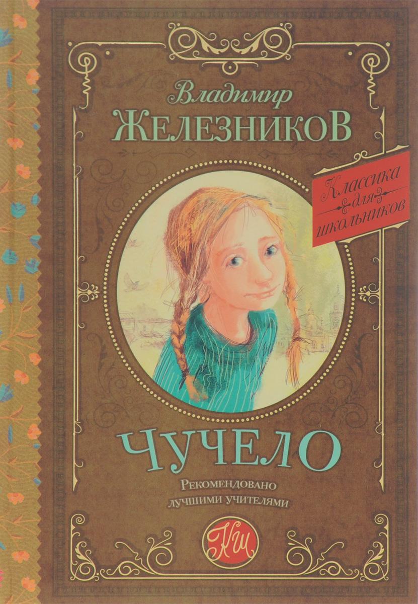 Владимир Железников Чучело лихачев д пер повесть временных лет