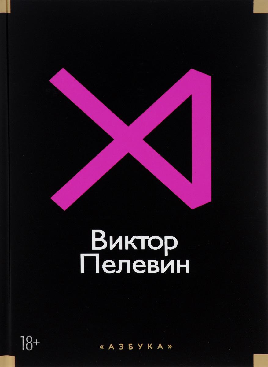Виктор Пелевин Виктор Пелевин. Истории и рассказы пелевин в iphuck 10