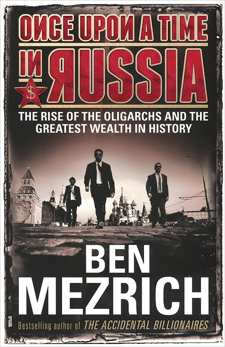 Once upon a Time in Russia: The Rise of the Oligarchs and the Greatest Wealth in History майка классическая printio once upon a time in america однажды в америке