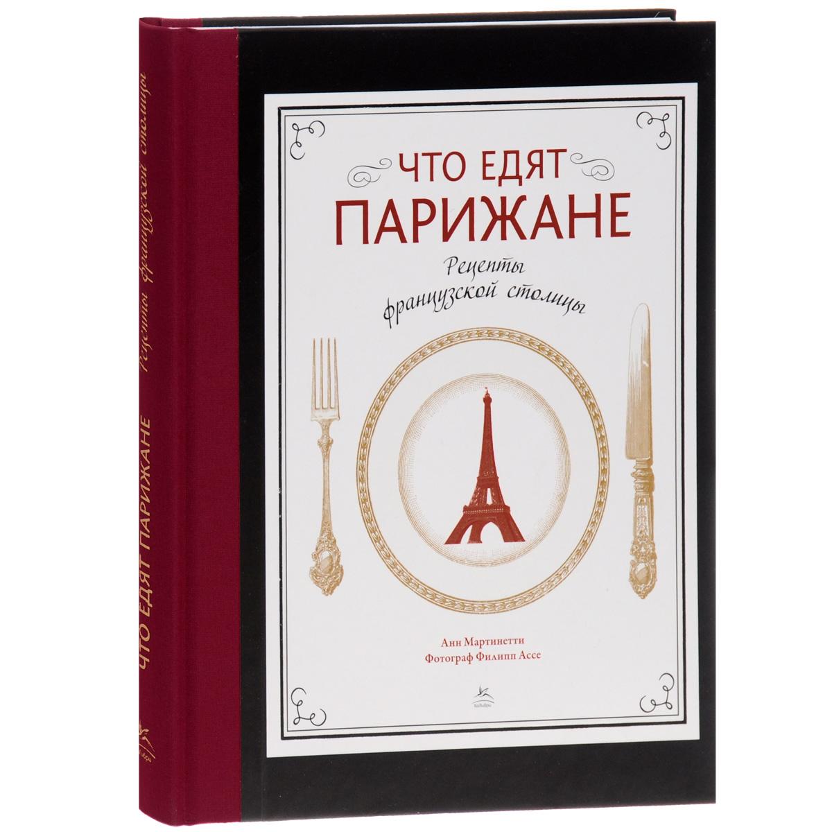 Анн Мартинетти Что едят парижане. Рецепты французской столицы парижане история приключений в париже