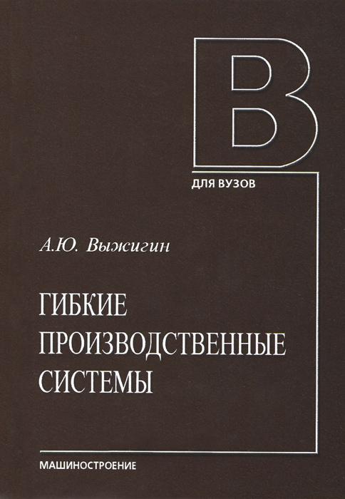 А. Ю. Выжигин Гибкие производственные системы . Учебное пособие