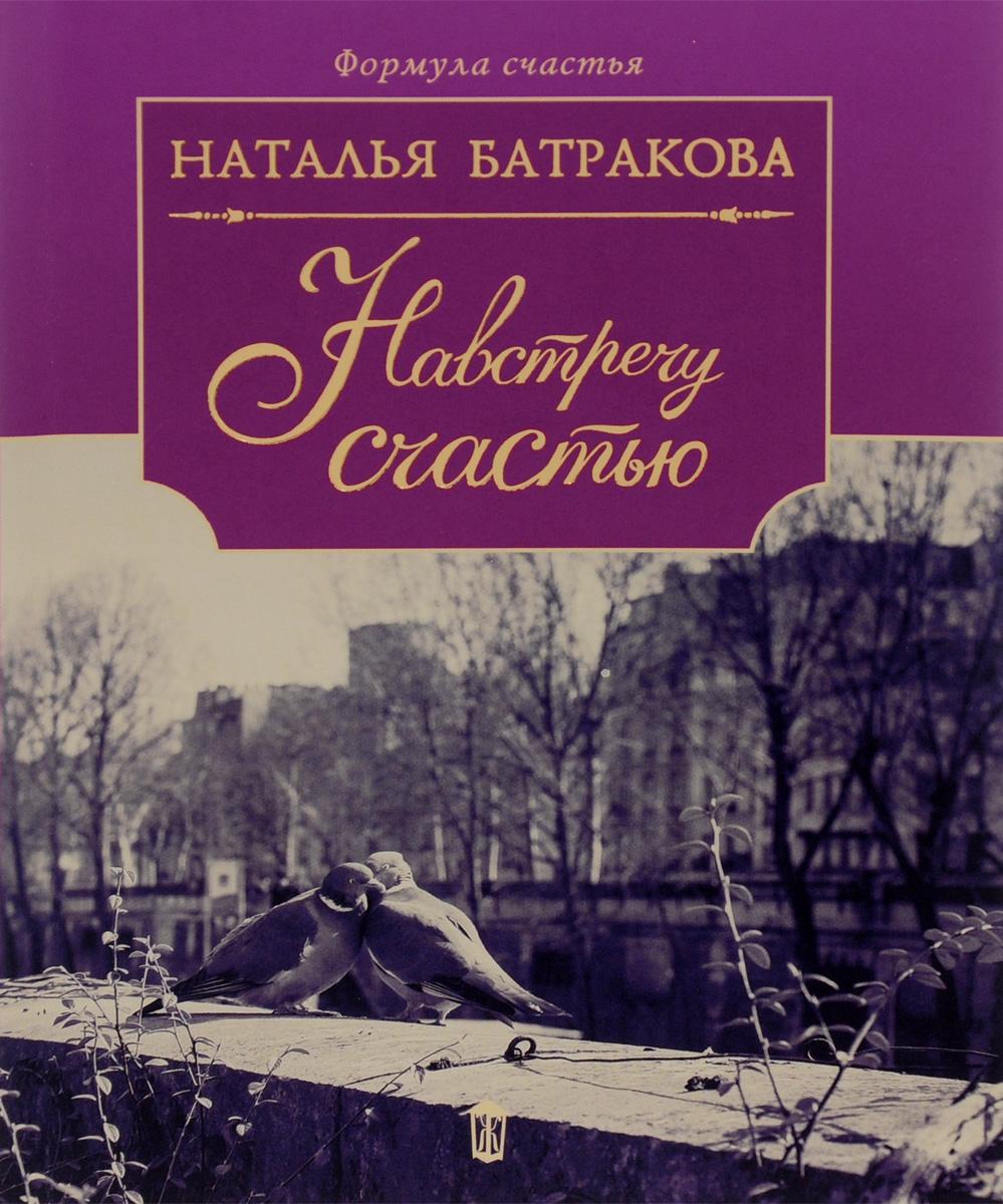 Наталья Батракова Площадь согласия. Книга 2. Навстречу счастью