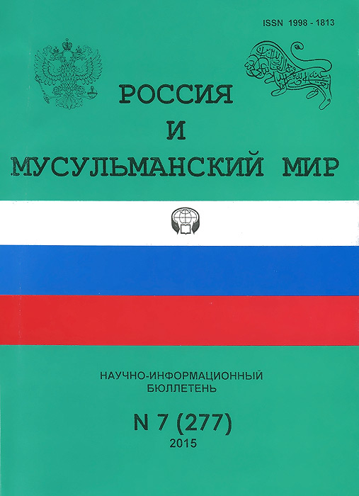 Россия и мусульманский мир, №7(277), 2015 современные монеты мира информационный бюллетень январь июнь 2015