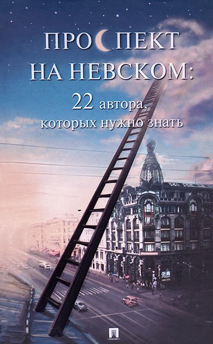 Проспект на Невском. Двадцать два автора, которых нужно знать книги проспект amanita phalloides и другие рассказы