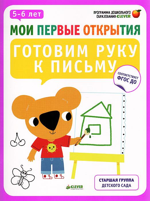 Фабьенн Руссо, Южетт Шове Готовим руку к письму. 5-6 лет (+ наклейки)