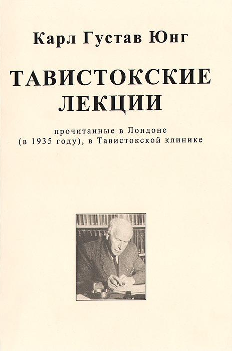 Тавистокские лекции. Карл Густав Юнг