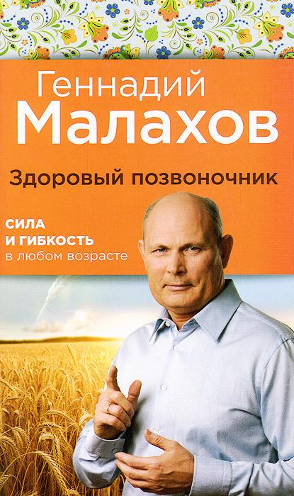 Геннадий Малахов Здоровый позвоночник. Сила и ловкость в любом возрасте здоровый позвоночник сила и ловкость в любом возрасте