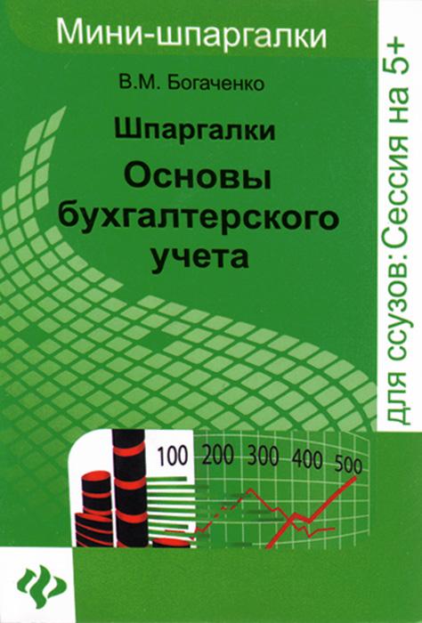 Шпаргалки. Основы бухгалтерского учета (миниатюрное издание)